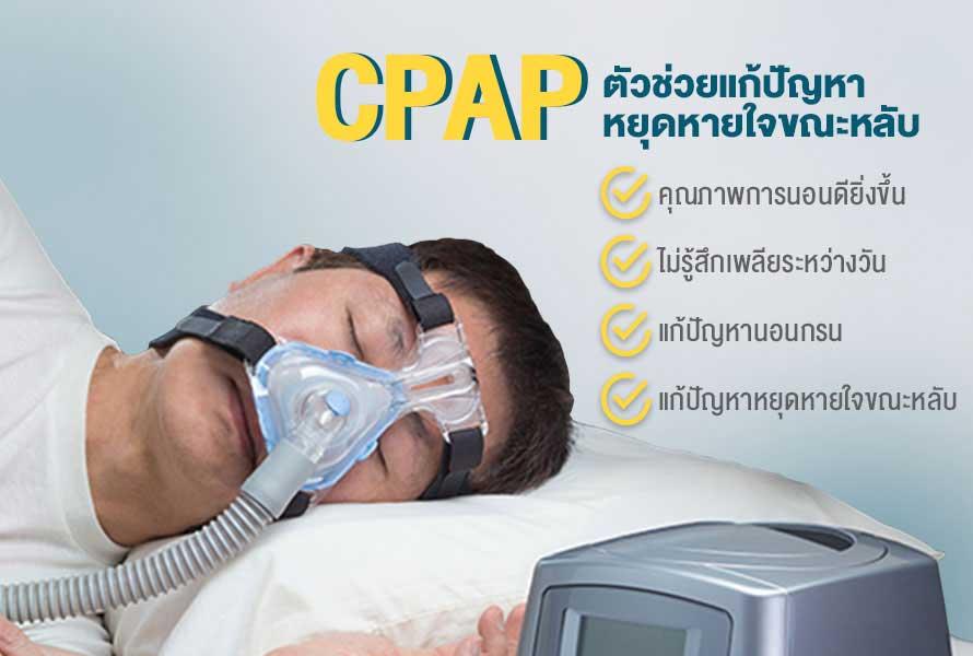 CPAP เครื่องซีแพพ อุปกรณ์แก้อาการนอนกรน หยุดหายใจขณะหลับ