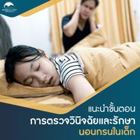 แนะนำขั้นตอนการตรวจวินิจฉัยภาวะเด็กนอนกรน อาการนอนกรนในเด็ก ลูกกรนเสียงดัง ลูกนอนหายใจติดขัด
