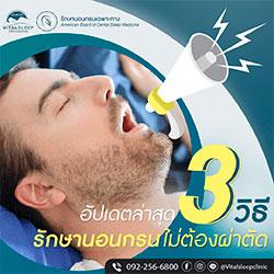 อัปเดตล่าสุด 3 วิธี รักษาอาการกรน และการหยุดหายใจขณะหลับโดยไม่ต้องผ่าตัด