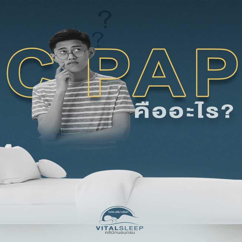 เครื่องซีแพพ (CPAP) คือ เครื่องนอนกรน รักษาอาการนอนกรน หยุดหายใจตอนนอน