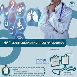 วิธีรักษาอาการกรนและแก้การหยุดหายใจขณะหลับ ด้วยอุปกรณ์รักษานอนกรน iNAP