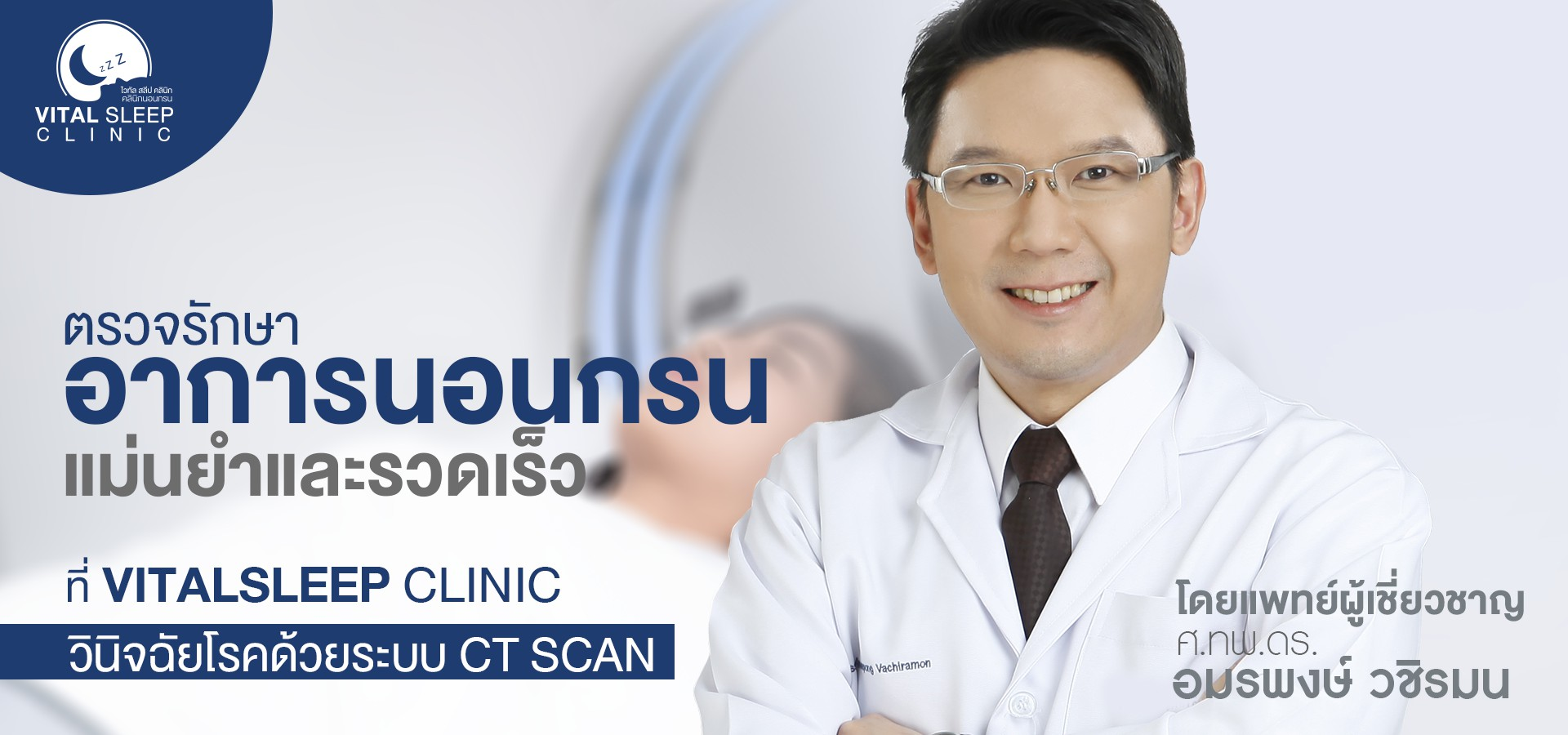 นอนกรน ทำ CT Scan