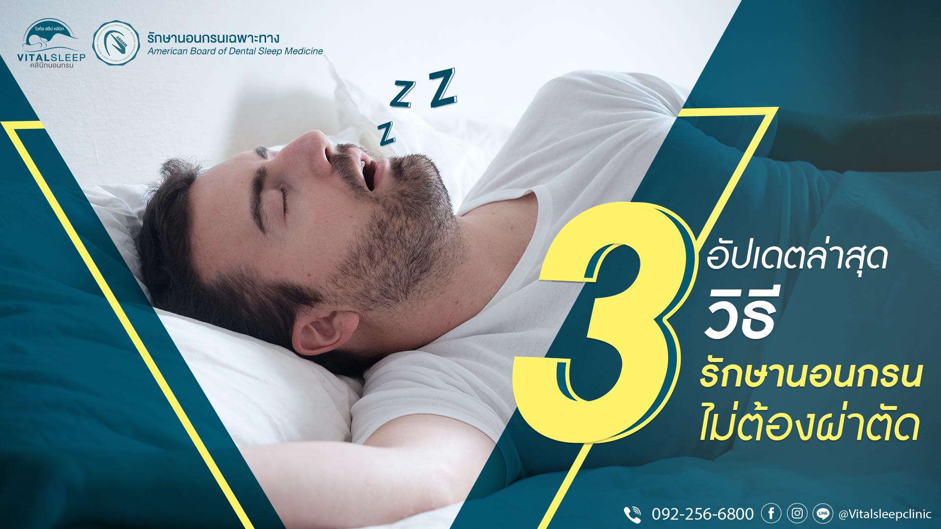 อัปเดตล่าสุด 3 วิธีรักษานอนกรนไม่ต้องผ่าตัด