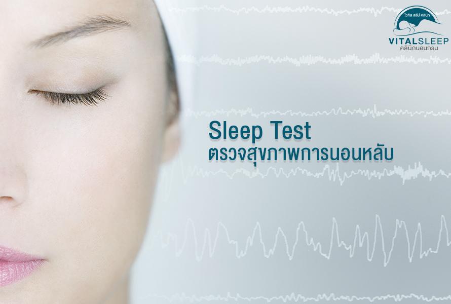 ตรวจการนอนหลับ Sleep Test