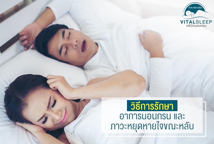 รักษาอาการนอนกรนเพื่อสุขภาพของคุณและคนที่นอนข้างๆ