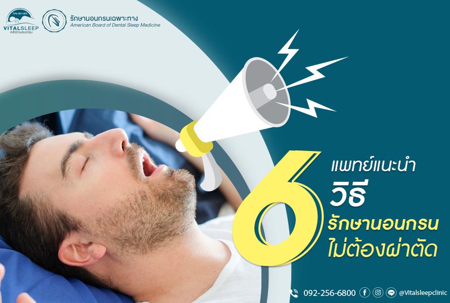 รักษานอนกรนโดยไม่ผ่าตัด