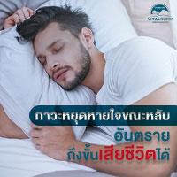 นอนกรน เสี่ยงต่อ ภาวะหยุดหายใจขณะหลับ อาจทำให้เสียชีวิตได้