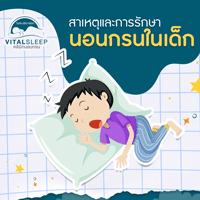 แนะนำขั้นตอนการตรวจวินิจฉัยลูกนอนกรน เด็กนอนกรน ลูกหายใจติดขัด ลูกหายใจติดขัด