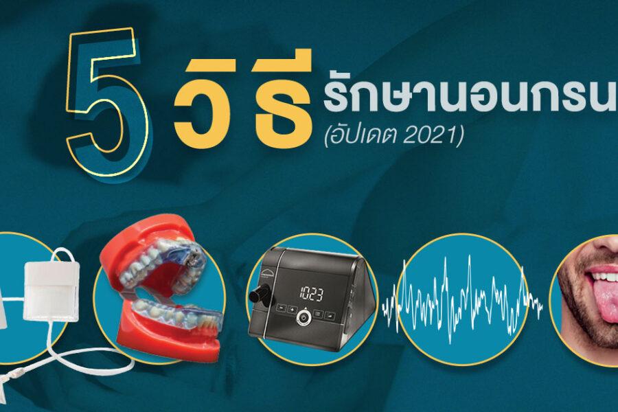 อุปกรณ์รักษานอนกรน โดยไม่ต้องใช้วิธีการผ่าตัด ในปี 2021